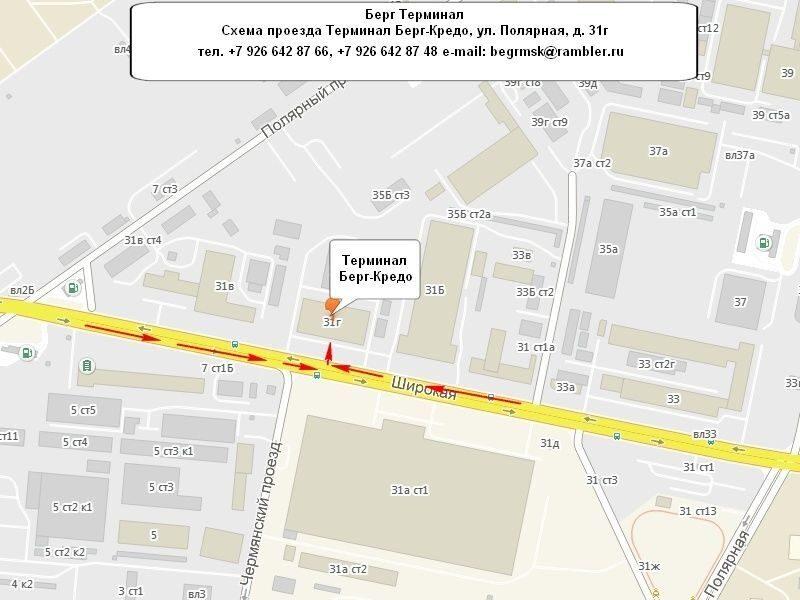 Схема проезда Терминал Кредо
