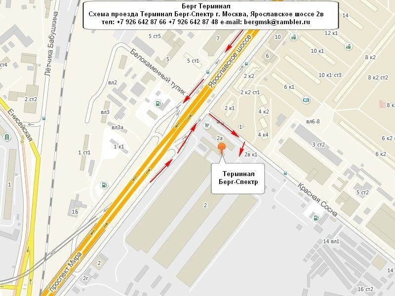 Схема проезда терминал Берг-